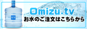 Omizu.tv